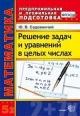 Математика. Решение задач и уравнений в целых числах. Предпрофильная и профильная подготовка